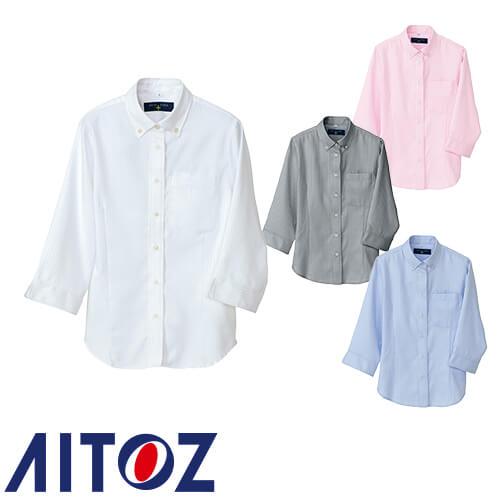 アイトス AZ-50405 レディース七分袖ボタンダウンシャツ(ヘリンボーン) AITOZ 作業服 作業着
