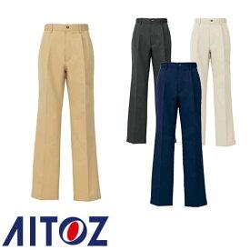 【2021年初お買い物マラソンポイントUP対象商品】アイトス AZ-54502 メンズチノパンツ(2タック ツータック) AITOZ 作業服 作業着 ポケットなし ボトムス