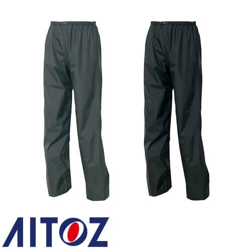 アイトス AZ-56204 レインパンツ(AS950) AITOZ レインウエア パンツ レインパンツ カッパ