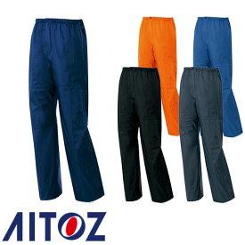 アイトス AZ-56302 全天候型パンツ AITOZ レインウエア パンツ レインパンツ カッパ 雨合羽