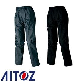 アイトス AZ-56313 全天候型レディースパンツ AITOZ レインウエア パンツ レインパンツ カッパ