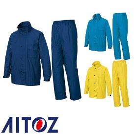 アイトス AZ-58700 レインスーツ(B−10) AITOZ レインウエア レインジャケット カッパ 雨合羽