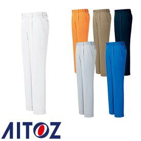 アイトス AZ-60420 ワークパンツ(1タック ワンタック 男女兼用) AITOZ 作業服 作業着 ポケットなし