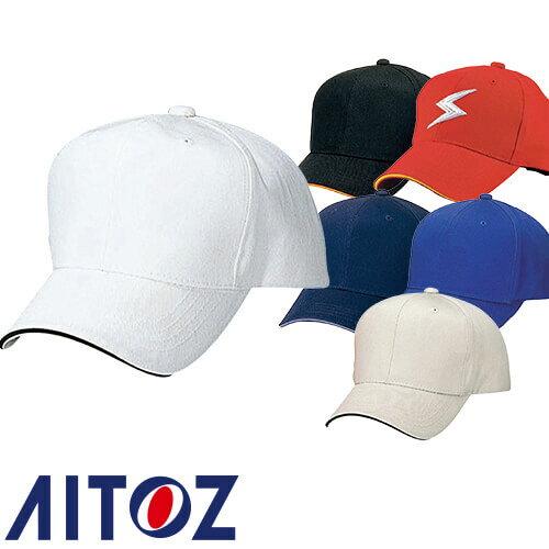 アイトス AZ-66303 コットンラインキャップ(男女兼用) AITOZ ワークキャップ 帽子 キャップ