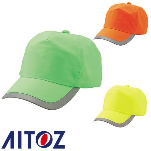 アイトス AZ-66305 セーフティキャップ(男女兼用) AITOZ ワークキャップ 帽子 キャップ