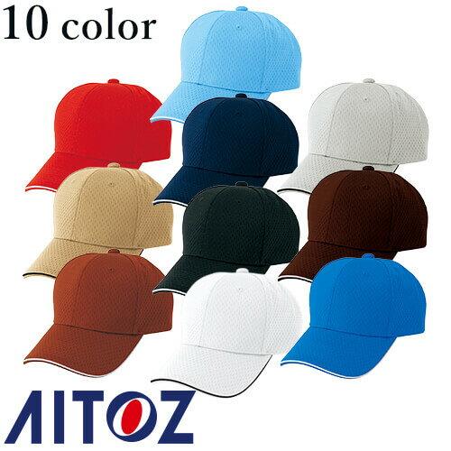 アイトス AZ-66309 フライメッシュキャップ(男女兼用) AITOZ ワークキャップ 帽子 キャップ