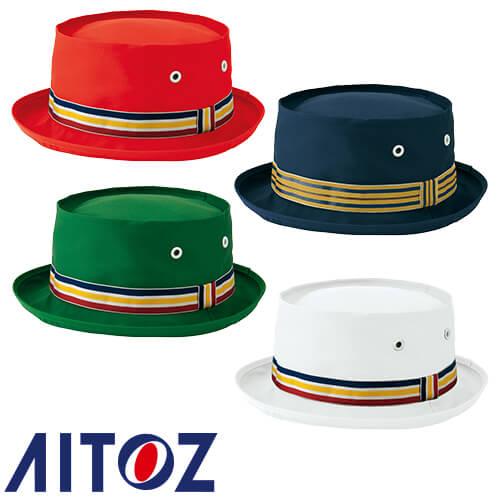 アイトス AZ-66310 テラピンチテトロン製(男女兼用)(受注生産) AITOZ ワークキャップ 帽子
