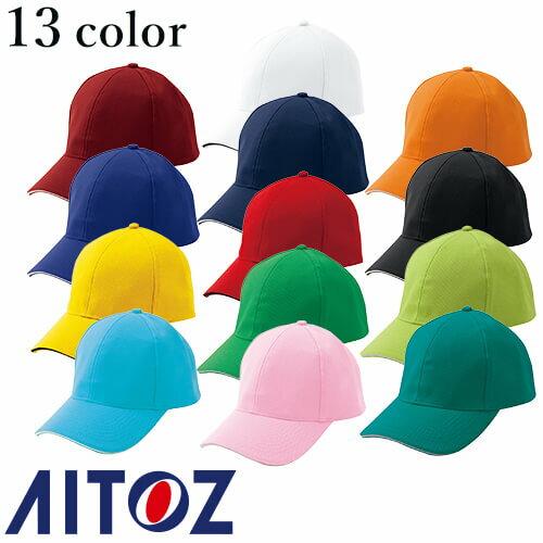アイトス AZ-66311 清涼感キャップ AITOZ ワークキャップ 帽子 キャップ