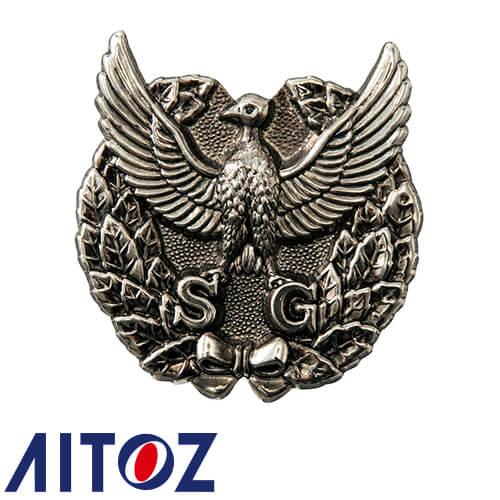 アイトス AZ-67010 帽章(SG)銀 AITOZ 腕章 ワッペン 警備 保安 安全用品