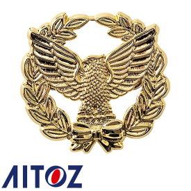 アイトス AZ-67011 帽章(オリーブと鳥)金 AITOZ 腕章 ワッペン 警備 保安 安全用品