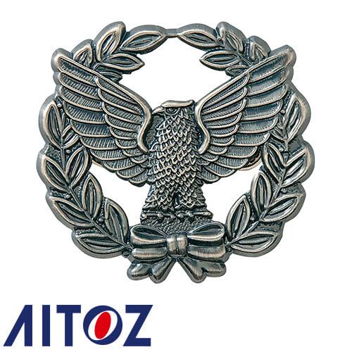 アイトス AZ-67012 帽章(オリーブと鳥)銀 AITOZ 腕章 ワッペン 警備 保安 安全用品