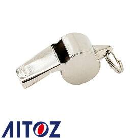 アイトス AZ-67013 警笛(小) AITOZ 警備・保安 ホイッスル 警笛 安全用品