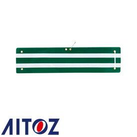 アイトス AZ-67020 交通腕章 AITOZ 腕章 ワッペン 警備 保安 安全用品