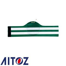 アイトス AZ-67021 交通腕章(ワッペンホルダー付) AITOZ 腕章 ワッペン 警備 保安 安全用品