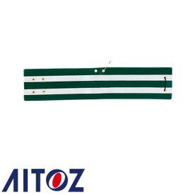 アイトス AZ-67022 交通腕章(夜光テープ付) AITOZ 腕章 ワッペン 警備 保安 安全用品