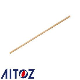 アイトス AZ-67025 手旗棒 AITOZ 警備・保安 交通整備 安全用品