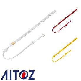 アイトス AZ-67027 吊紐(シングル) AITOZ 警備服 セキュリティーウエア 安全用品