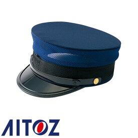 アイトス AZ-67031 ドゴール帽(受注生産) AITOZ 警備 保安キャップ 帽子 保安用品 安全用品
