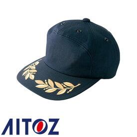 アイトス AZ-67032 アポロキャップ(受注生産) AITOZ 警備 保安キャップ 帽子 保安用品 安全用品