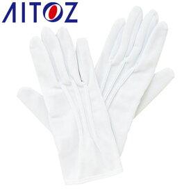 アイトス AZ-67033 ナイロン手袋 AITOZ 警備・保安 手袋 グローブ 安全用品
