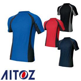 アイトス AZ-551035 コンプレスフィット半袖シャツ AITOZ 夏用インナー 半袖シャツ 暑さ対策 空調服におすすめ 夏用インナー 空調服用 熱中症対策 スポーツ アウトドア トレーニングにも