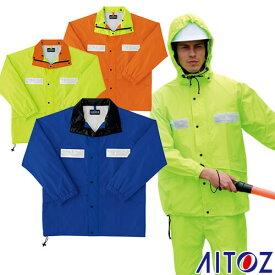 アイトス AZ-562402 レインウエア(FS-1400) AITOZ レインウエア 上下セット パンツセット