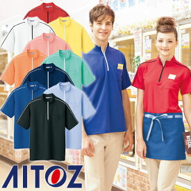 アイトス AZ-CL3000 半袖クイックドライジップシャツ(男女兼用) AITOZ 半袖ジップアップシャツ