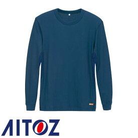 アイトス AZ-EM1874 防炎長袖Tシャツ AITOZ 作業服 作業着 長袖 ワークウエア