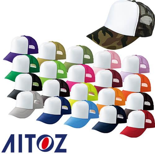 アイトス AZ-MC30 アメリカンメッシュキャップ AITOZ ワークキャップ 帽子 キャップ