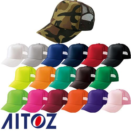 アイトス AZ-MC31 アメリカンメッシュキャップ AITOZ ワークキャップ 帽子 キャップ