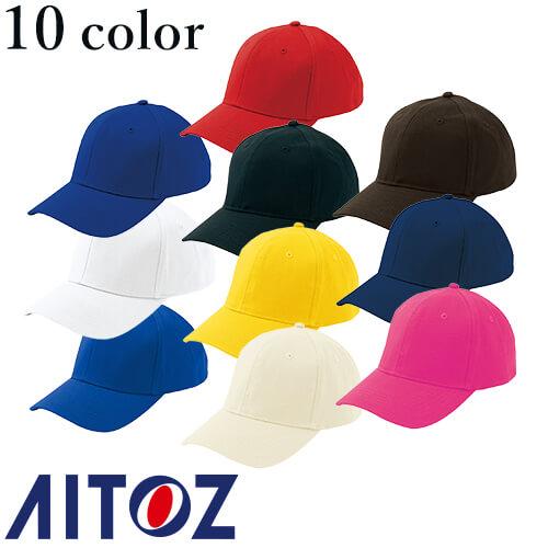 アイトス AZ-MC35 コットンキャップ AITOZ ワークキャップ 帽子 キャップ