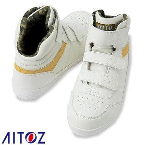 安全靴 ハイカット AITOZ アイトス セーフティシューズ(マジック) AZ-58746 マジックテープ スニーカータイプ