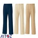 作業服 パンツ スラックス AITOZ アイトス メンズシャーリングパンツ(1タック) AZ-7643 作業着 通年 秋冬