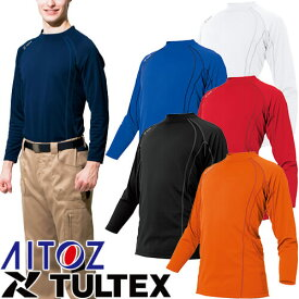 インナー 長袖 AITOZ アイトス TULTEX 長袖Tシャツ(男女兼用) AZ-551048 夏用 涼しい クール 空調服におすすめ 夏用インナー 空調服用 熱中症対策 スポーツ アウトドア トレーニングにも