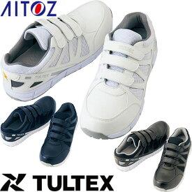 安全靴 AITOZ アイトス TULTEX セーフティシューズ(対油・対滑・静電・マジック)(男女兼用) AZ-51659 マジック止め JSAA規格 プロテクティブスニーカー