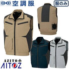 AITOZ アイトス ベスト(空調服TM)(男女兼用) AZ-30587 作業着 作業服 涼しい 快適 猛暑対策 熱中症対策 2020春夏新作