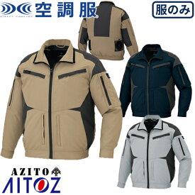 AITOZ アイトス 長袖ブルゾン(空調服TM)(男女兼用) AZ-30589 涼しい 快適 猛暑対策 熱中症対策 2020春夏新作