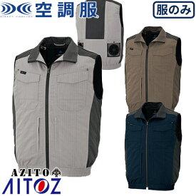 AITOZ アイトス ベスト(空調服TM)(男女兼用) AZ-30697 涼しい 快適 猛暑対策 熱中症対策 2020春夏新作
