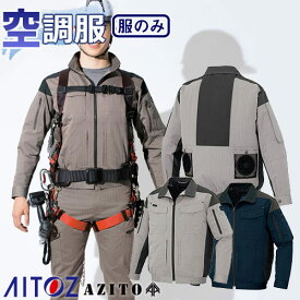 空調服 AITOZ アイトス 長袖ブルゾン(空調服TM)(男女兼用) AZ-30699 涼しい 快適 猛暑対策 熱中症対策 2020春夏新作