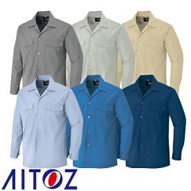 作業服 長袖シャツ AITOZ アイトス 長袖シャツ(男女兼用) AZ-35135 ハードワーク ベーシック 2020春夏新作
