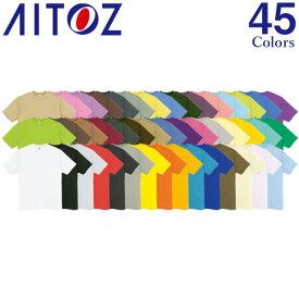 AITOZ アイトス Tシャツ(ジュニア) AZ-MT181 半袖Tシャツ 45色のカラー展開 オリジナルプリント可