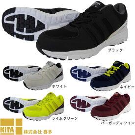 安全靴 喜多 セーフティスニーカー MK5100 紐靴 スニーカータイプ
