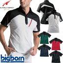 作業服 ポロシャツ 半袖 ビッグボーン ショートスリーブトリコットシャツ EBA506 作業着 春夏 ストレッチ UVカット 防…