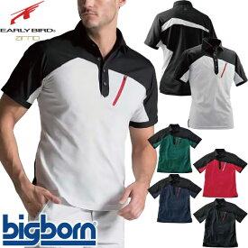 作業服 ポロシャツ 半袖 ビッグボーン ショートスリーブトリコットシャツ EBA506 作業着 春夏 ストレッチ UVカット 防汚 メンズ かっこいい 涼しい