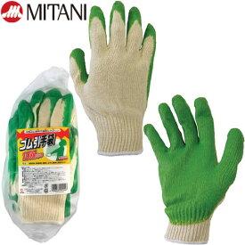 ラバー軍手(ゴム張り) ミタニ #LC-0110 ゴム引き手袋(グリーン) 10双パック 作業手袋