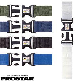 プロスター 48mmワンタッチバックルベルト PS-101、PS-102、PS-103、PS-104、PS-106