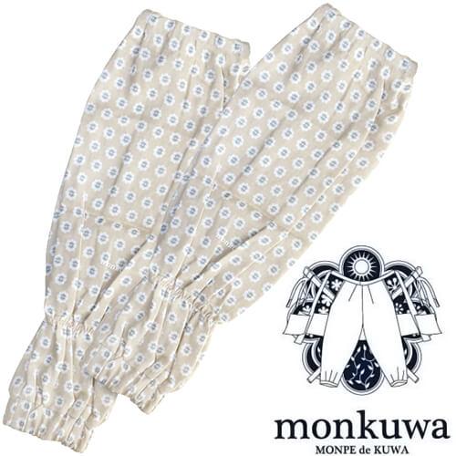 モンクワ monkuwa Wガーゼアームカバー 102シードベージュ MK36120