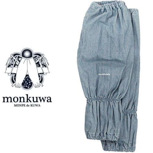 モンクワ monkuwa アームカバー ダンガリーデニム 007サックス MK36121