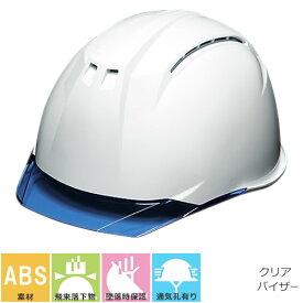 工事ヘルメット クリアバイザー DICヘルメット AA11-CW型HA6E2-A11式 通気孔有り シールド無し AA11EVO-CW 通気口付き 通気孔 工事用 土木 建築 透明ひさし 防災