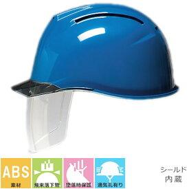工事ヘルメット シールドヘルメット DICヘルメット AA11-CSW型HA6E2-A11式 通気孔有り シールド付き AA11EVO-CSW 通気口付き 通気孔 工事用 土木 建築 防災